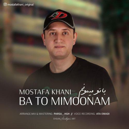 Download Music مصطفی خانی با تو میمونم