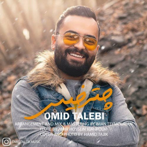 Download Music امید طالبی چتر خیس