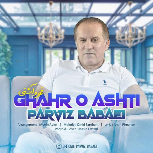 Download Music پرویز بابایی قهر و آشتی