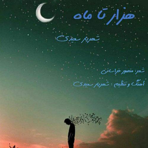 Download Music شهریار سعیدی هزار تا ماه