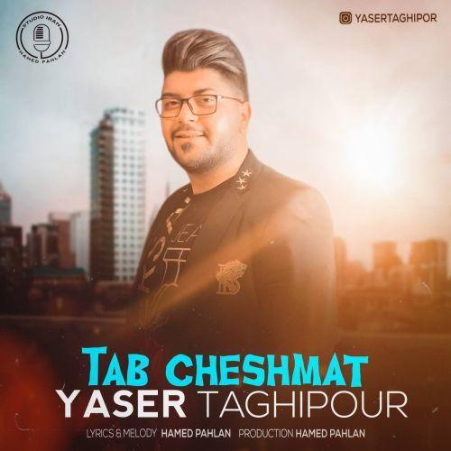 Download Music یاسر تقی پور تب چشمات