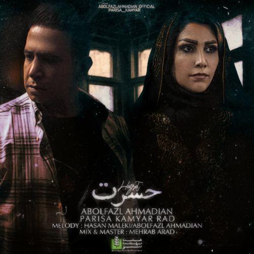 Download Music ابوالفضل احمدیان و پریسا کامیار راد حسرت