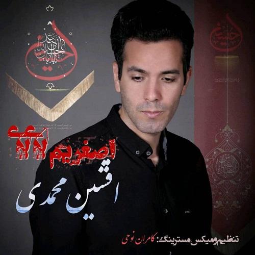 Download Music افشین محمدی اصغریم لای لای