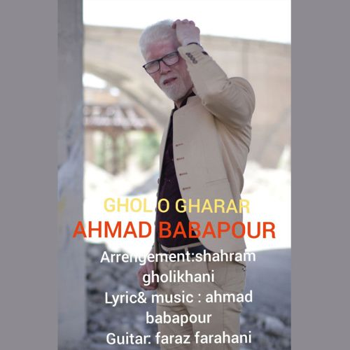 Download Music احمد باباپور قول و قرار