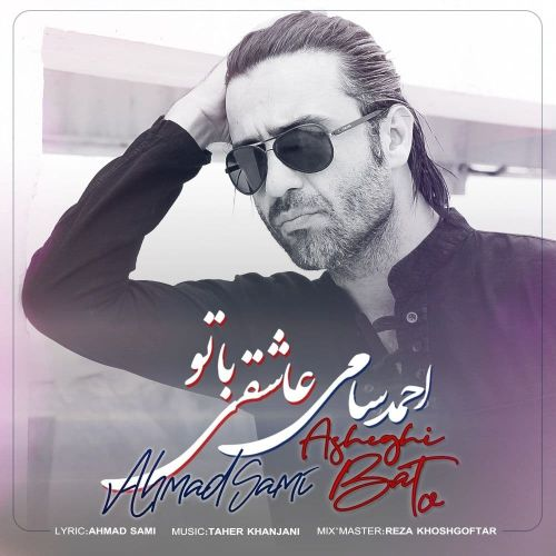 Download Music احمد سامی عاشقی با تو