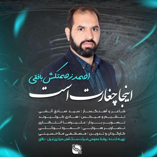 Download Music احمد زحمتکش بافقی اینجا چغارت است