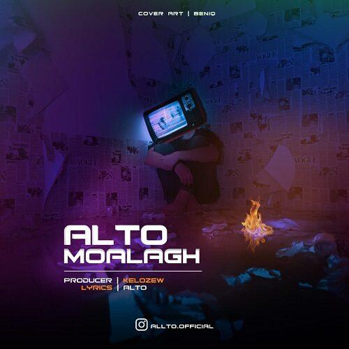 Download Music آلتو معلق