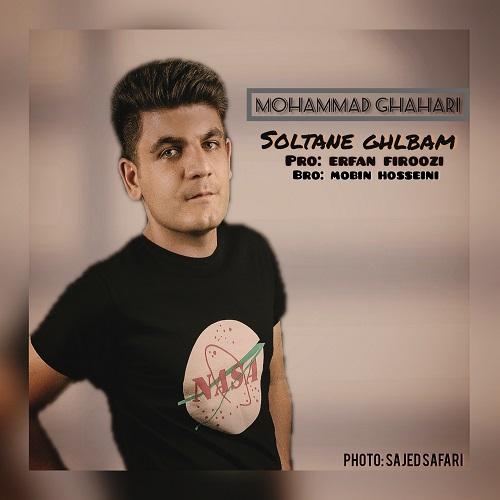 Download Music محمد قهاری سلطان قلبم