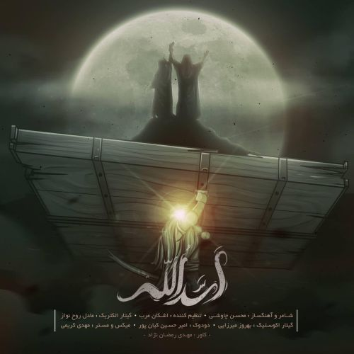 Download Music محسن چاوشی اَسَدُالله
