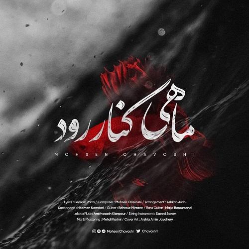 Download Music محسن چاوشی ماهی کنار رود