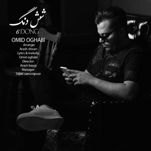 Download Music امید عقابی شش دنگ