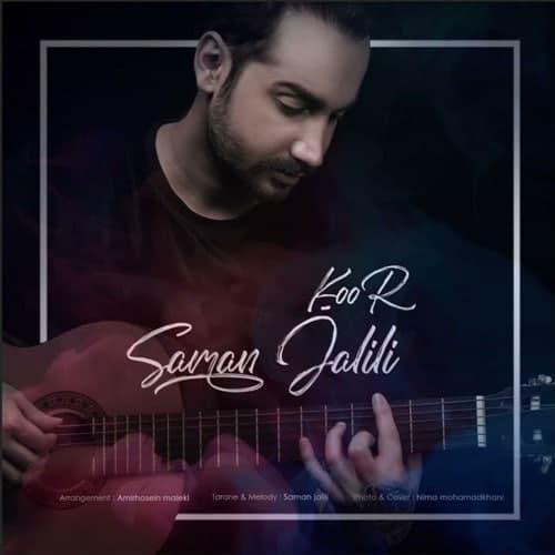 Download Music سامان جلیلی کور