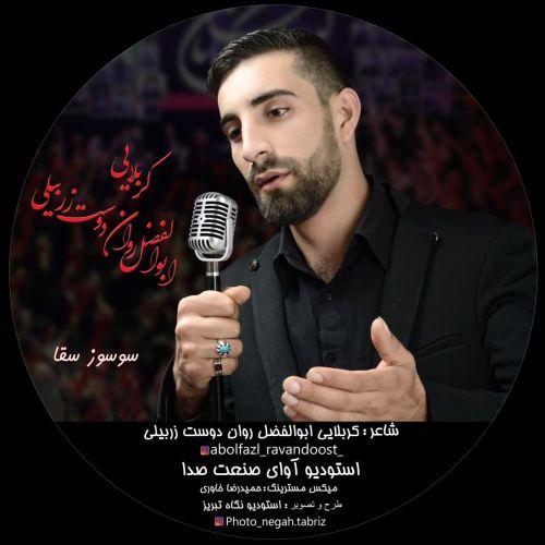 Download Music ابوالفضل روان دوست زربیلی سوسوز سقا