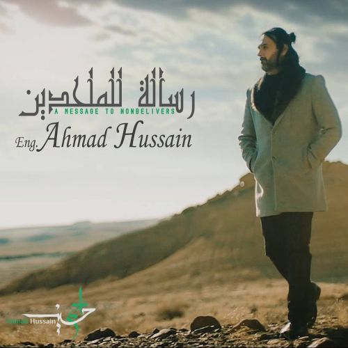 Download Music احمد حسین رساله للملحدین