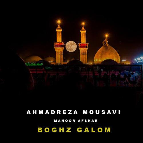 Download Music احمدرضا موسوی بغض گلوم