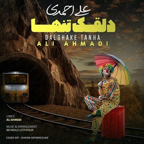 Download Music علی احمدی دلقک تنها