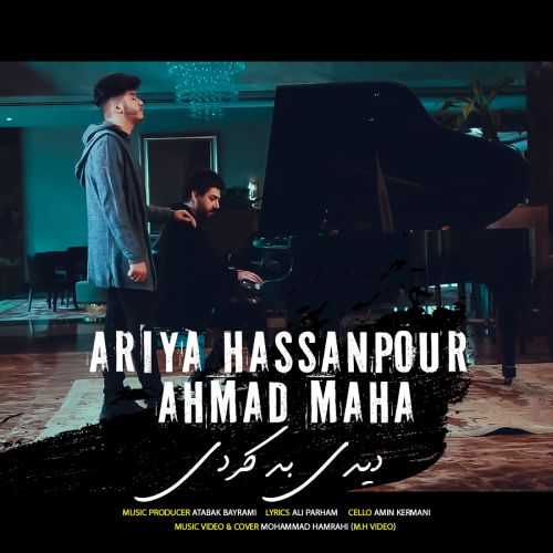 Download Music آریا حسن پور و احمد ماها دیدی بد کردی