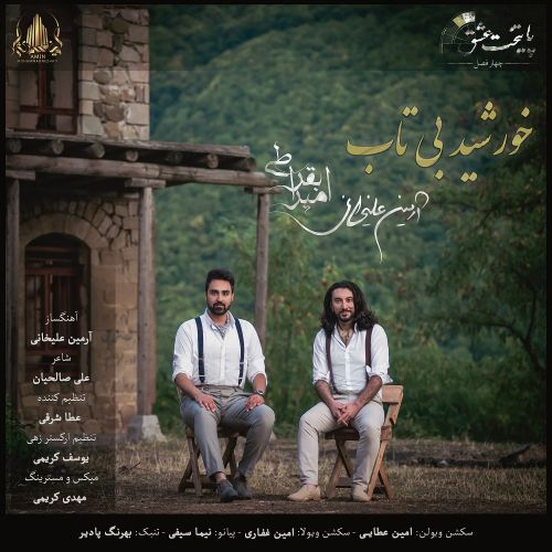 Download Music آرمین علیخانی و امیر بقراطی خورشید بیتاب (تابستان)