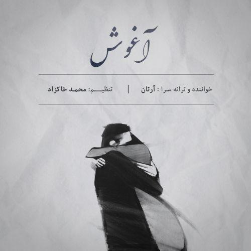 Download Music آرتان آغوش