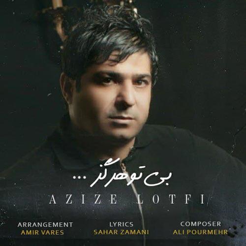 Download Music عزیز لطفی بی تو هرگز