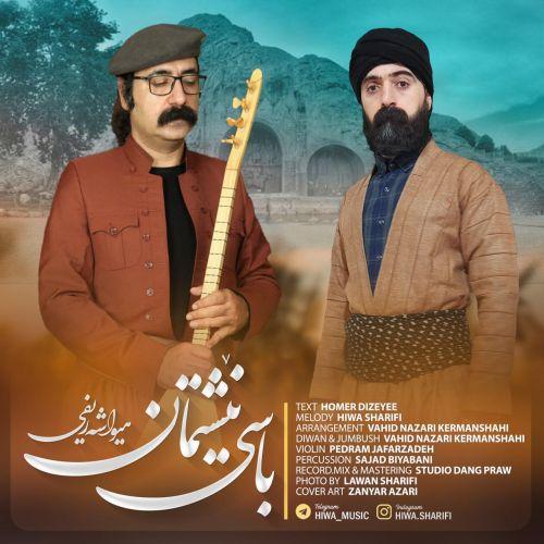 Download Music هیوا شریفی باسی نیشتمان