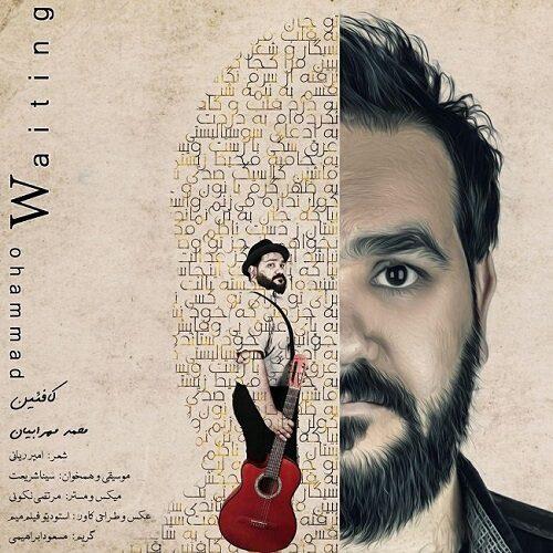 Download Music محمد مهرابیان کافئین