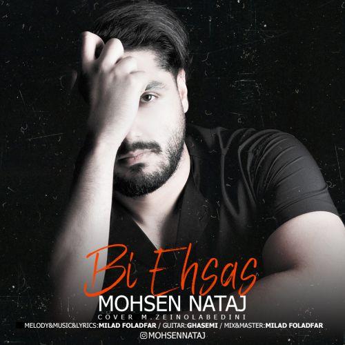 Download Music محسن نتاج بی احساس
