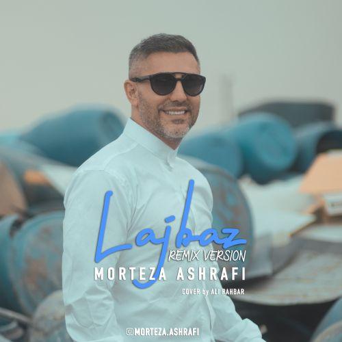 Download Music مرتضی اشرفی لجباز (ریمیکس)