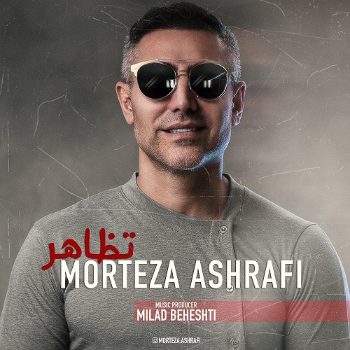 Download Music مرتضی اشرفی تظاهر