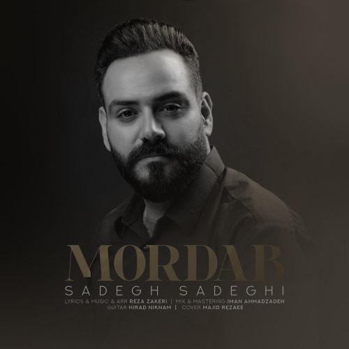 Download Music صادق صادقی مرداب