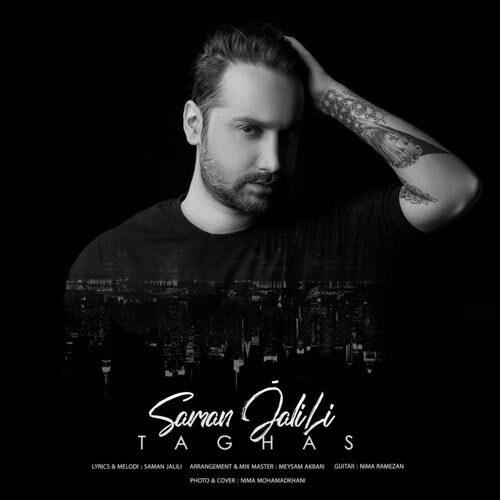 Download Music سامان جلیلی تقاص