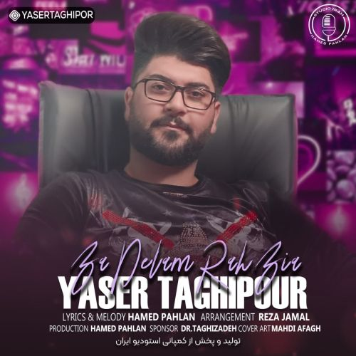 Download Music یاسر تقی پور با دلم راه بیا