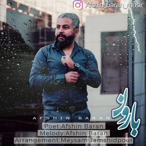 Download Music افشین باران بارون