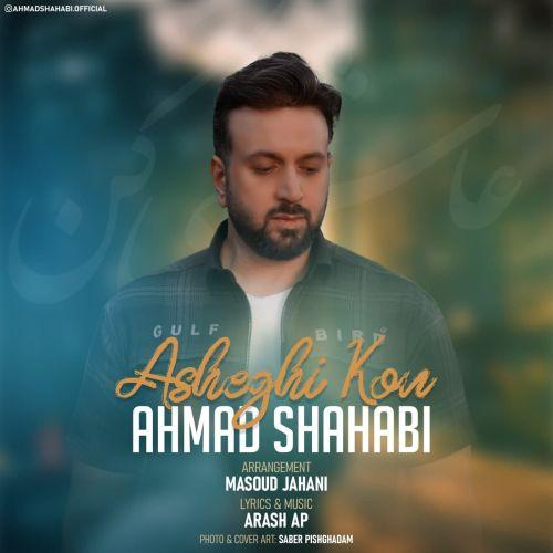 Download Music احمد شهابی عاشقی کن
