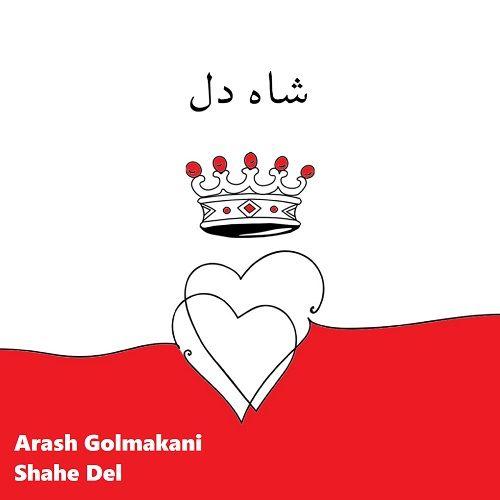 Download Music آرش گلمکانی شاه دل