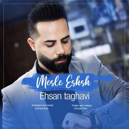 Download Music احسان تقوی مثل عشق