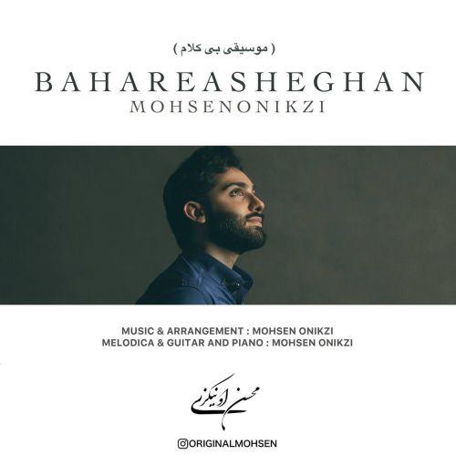 Download Music محسن اونیکزی بهار عاشقان ( بیکلام)