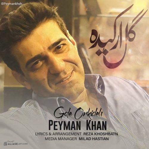 Download Music پیمان خان گل ارکیده
