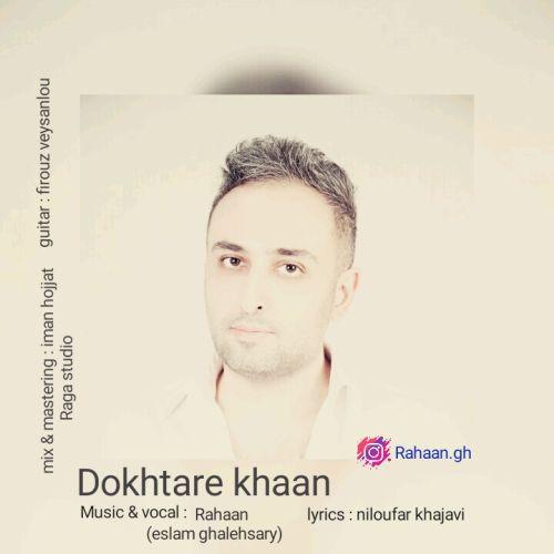 Download Music رهان ( اسلام قلعه سری) دختر خان
