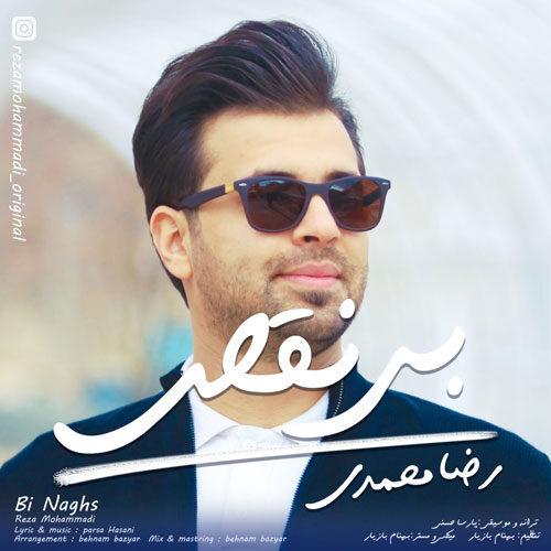 Download Music رضا محمدی بی نقص