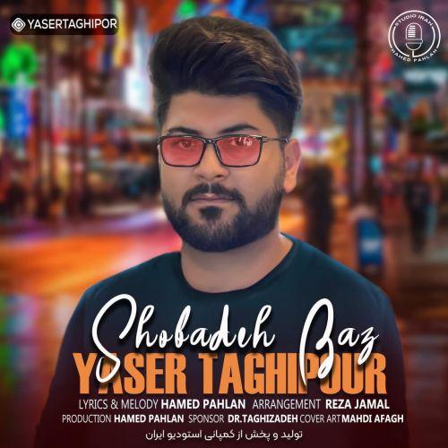 Download Music یاسر تقی پور شعبده باز