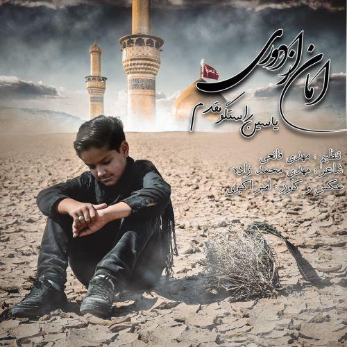 Download Music یاسین راستگو مقدم امان از دوری