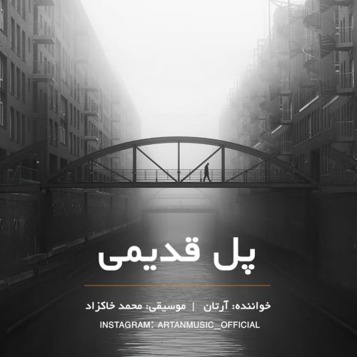 Download Music آرتان پل قدیمی